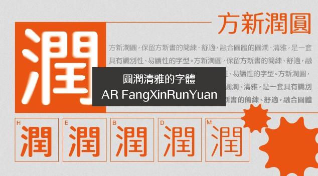 文鼎方新潤圓AR FangXinRunYuan