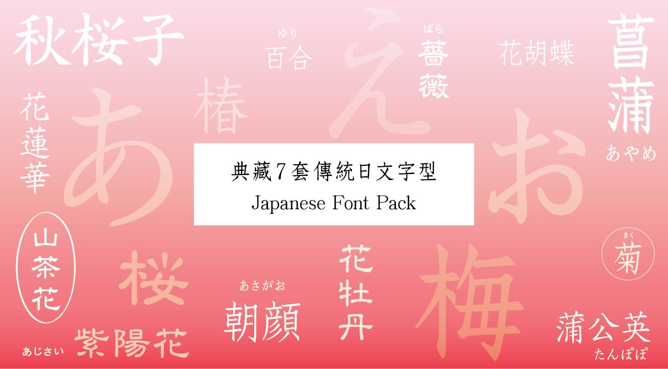 日文字型包-典藏7套傳統日文字型包-典藏7套傳統