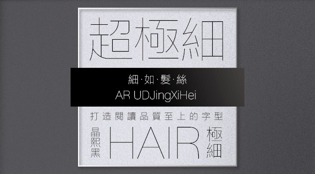 文鼎晶熙黑 HairAR UDJingXiHei HR