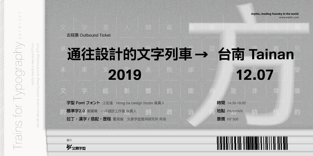 【活動】通往設計的文字列車-終點站:台南