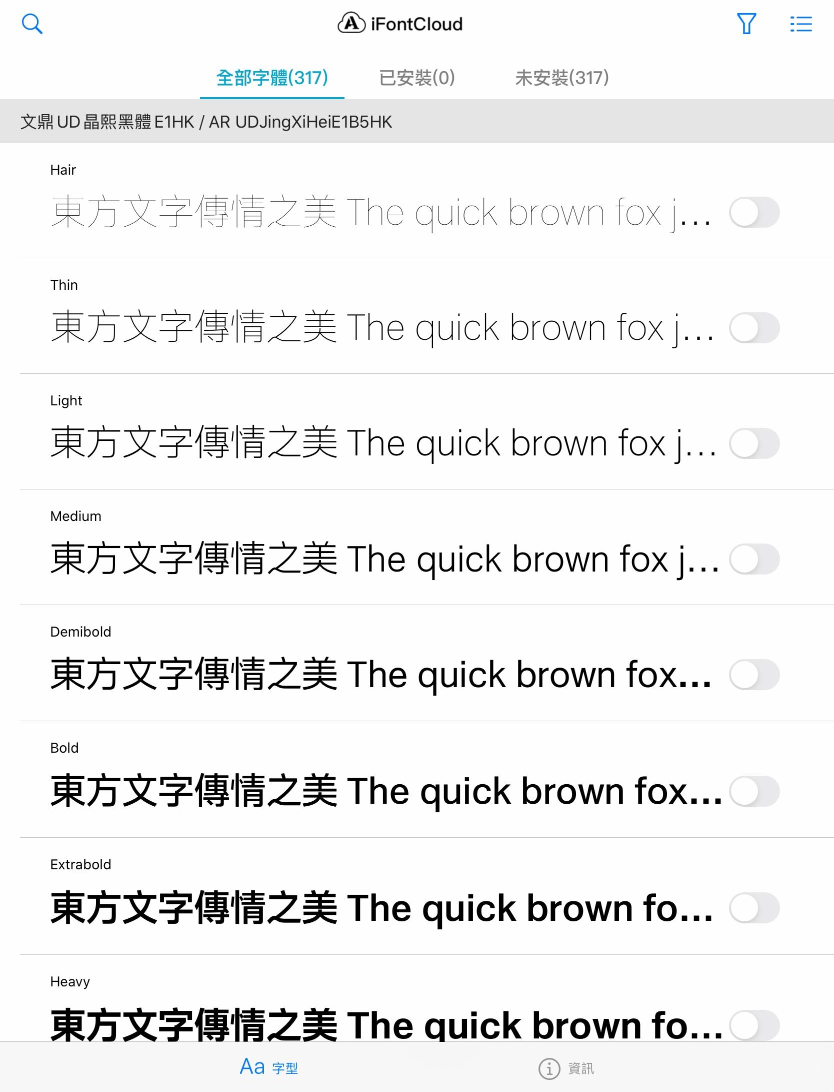 搶先體驗iPad版「iFontCloud 」APP