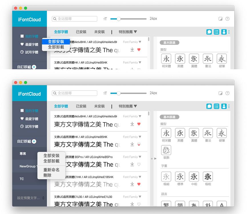 iFontCloud字庫管理工具3.2版新功能:全部安裝字體
