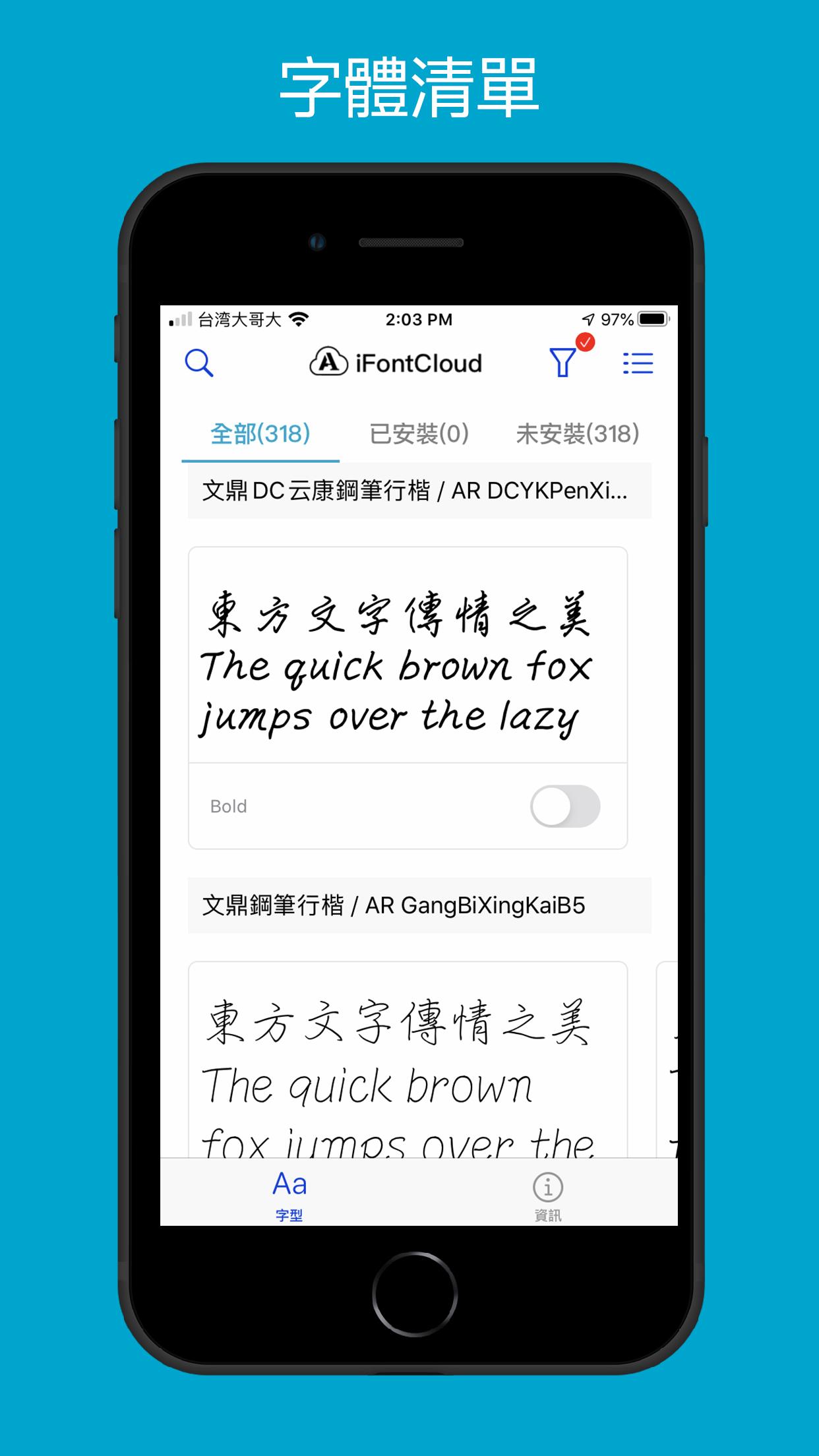 「iFontCloud」APP iPhone也能使用!