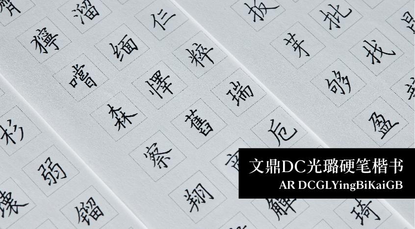 【iFontCloud】8月新字型介紹-文鼎DC光璐硬笔楷书