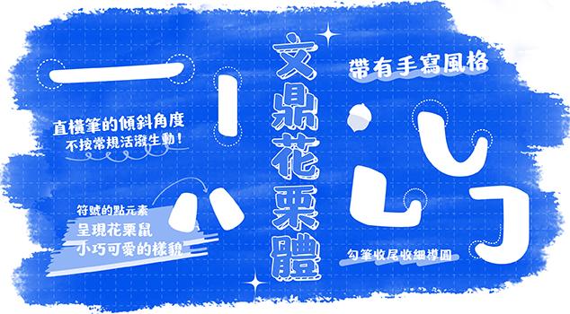 【iFontCloud】9月新字型介紹-文鼎花栗體