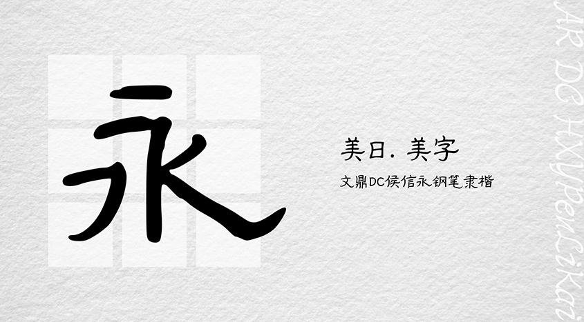 【iFontCloud】12月新字型上架