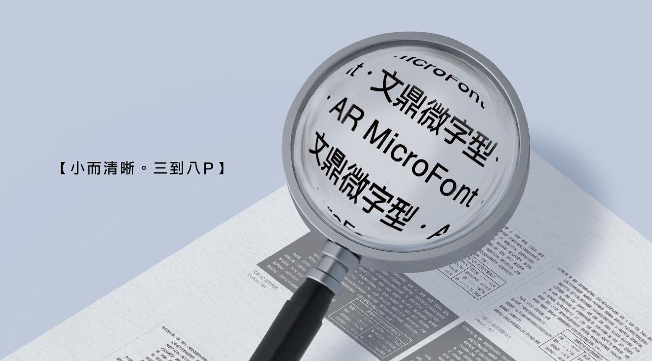 文鼎微字型AR Micro