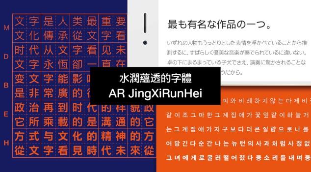 文鼎晶熙潤黑AR JingXiRunHei