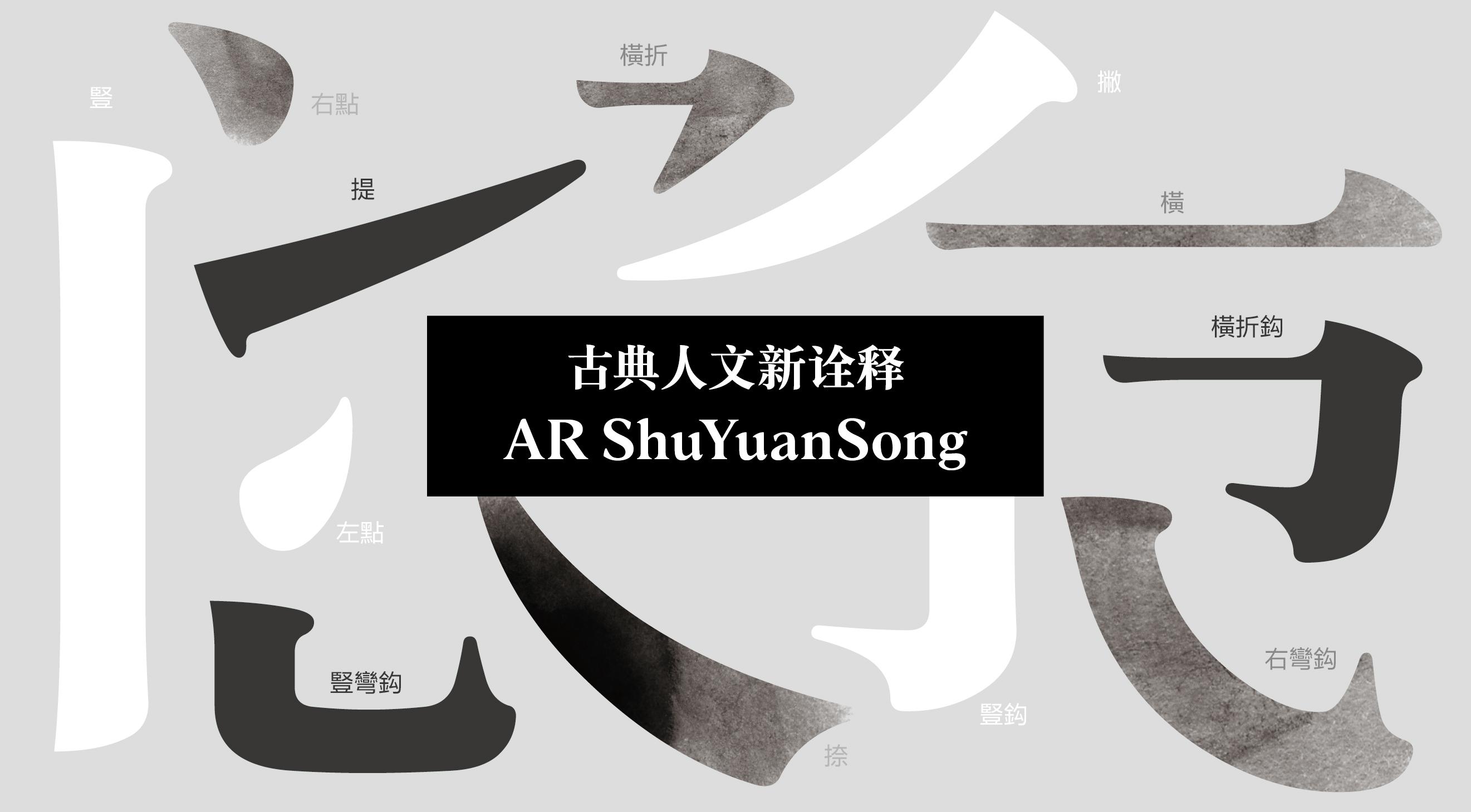 文鼎书苑宋H16G30_HAR ShuYuanSongH16G30 HV