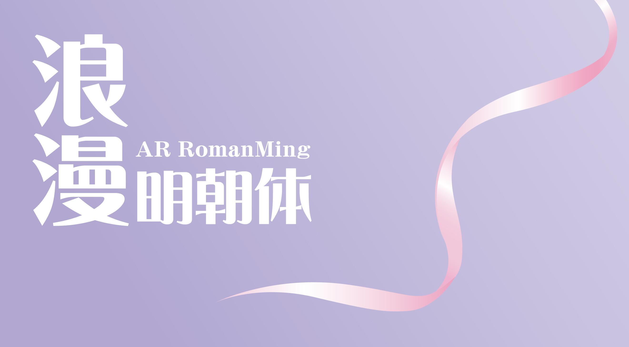 文鼎浪漫明朝体_UBLAR RomanMingGB UBL
