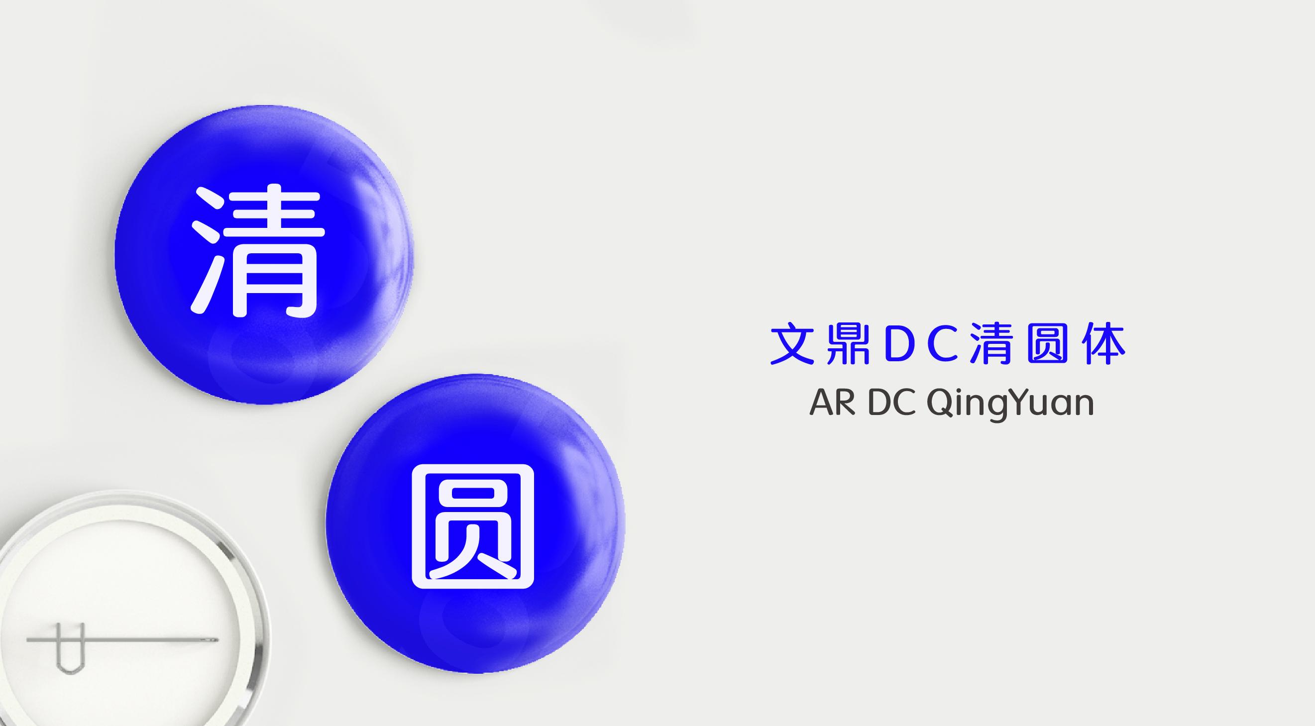 文鼎DC清圆体_BAR DCQingYuanGB BD