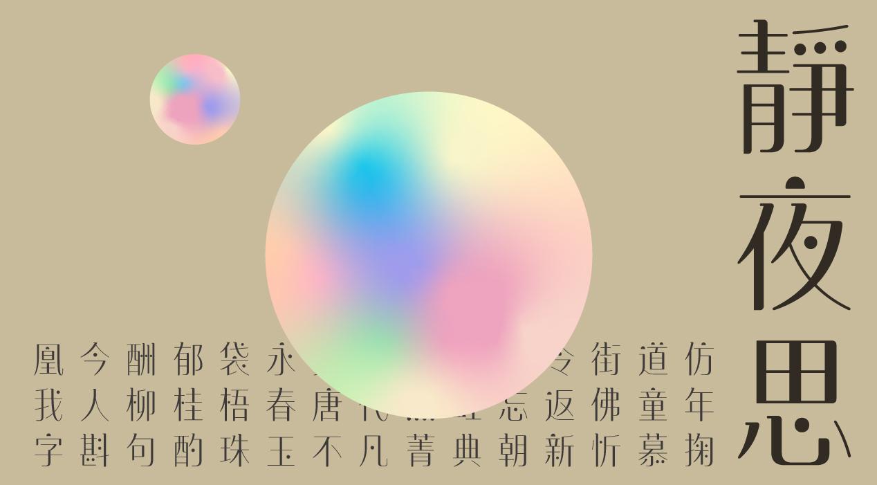 【iFontCloud】9月新字型上架