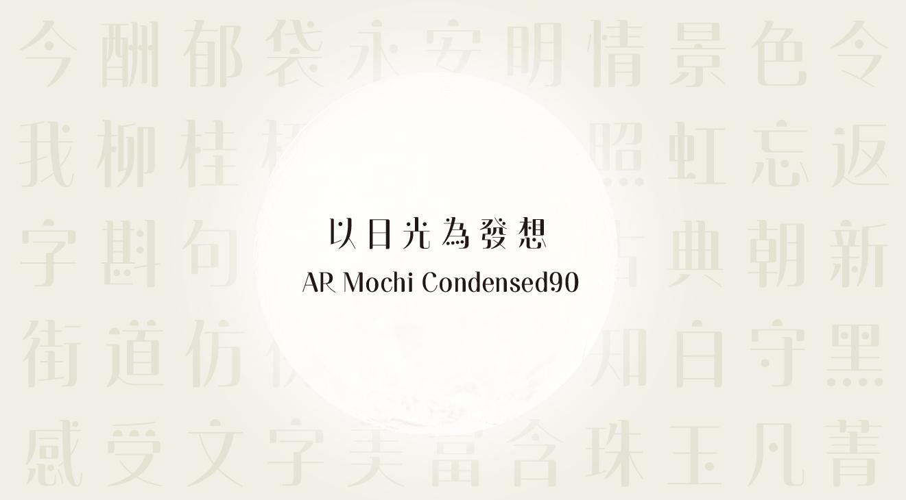 文鼎白玉書體C90_BAR MochiC90B5 BD
