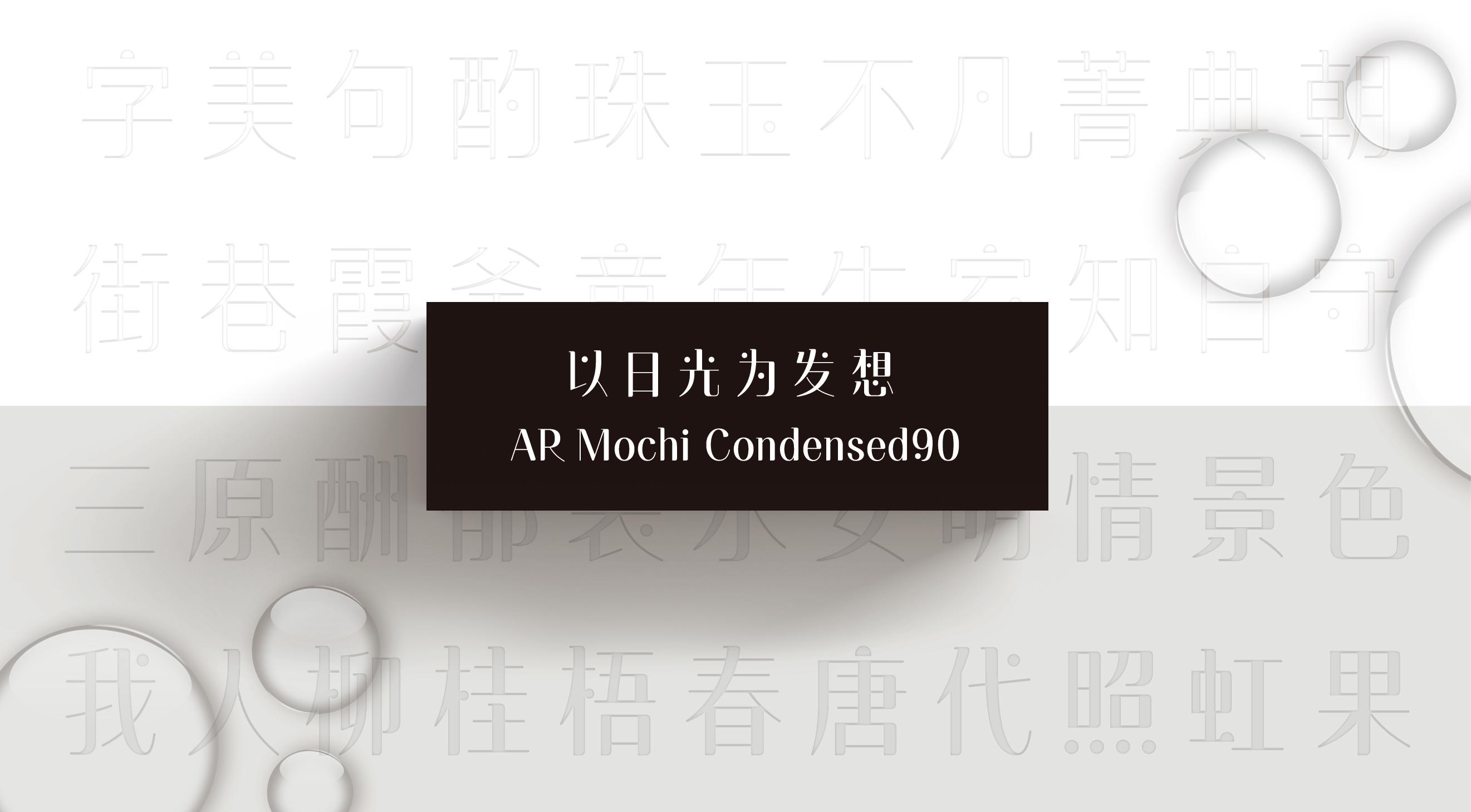 文鼎白玉书体C90_LAR MochiC90GB LT