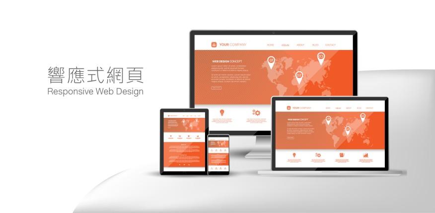 字體產品與應用關於響應式網頁設計(RWD)