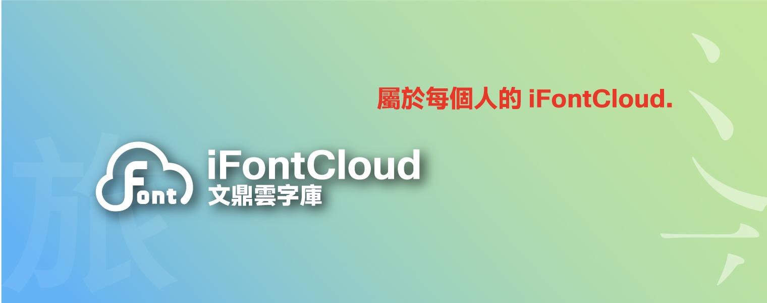字體產品與應用iFontCloud字型租賃授權介紹